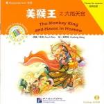 นิทานไซอิ๋ว ตอนเห้งเจียบุกสวรรค์ (The Monkey King and Havoc in Heaven) +CD
