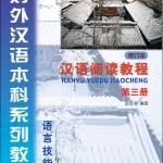 Hanyu Yuedu Jiaocheng เล่ม 3 汉语阅读教程(修订本)第三册·一年级教材