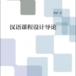การสอนภาษาจีนเบื้องต้น (Introductions to Chinese Language Course Design)