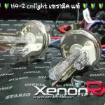 (H4-2 )หลอด XENON เซรามิค cnlight แท้ ประกัน 1ปี มีค่า K ให้เลือกตั้ง 4300k - 12000k และ super blue