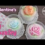 วุ้นแฟนซีอินเลิฟ วุ้นกะทิของขวัญวันวาเลนไทน์ ⓒ How to Make Valentines Rose Jelly