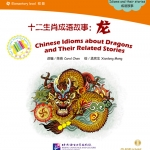 Chinese Idioms about Dragons & Their Related Stories+CD