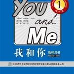 You and Me 1-Learning Chinese Overseas: Teacher's Book