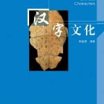 วัฒนธรรมอักษรจีน