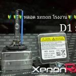 หลอด XENON D1 สำหรับรถที่เป็น ซีนอลโรงงาน อยู่แล้ว UPGRADE