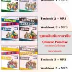 ชุดเพลินกับภาษาจีน Chinese Paradise (Textbook & Workbook) + MP3