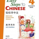 轻松学中文4(教师用书)(附CD光盘1张) Easy Steps to Chinese - Teacher's Book Vol. 4+CD