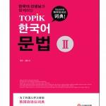 TOPIK Korean Grammar 2