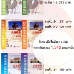ชุดแบบเรียนภาษาจีน Hanyu Jiaocheng 2nd Edition ระดับ 1-1 ถึง 3-2 (6เล่ม/ชุด +CD)