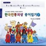กระดาษพับตุ๊กตาชุดประจำชาติเกาหลี (กล่องสีฟ้า)
