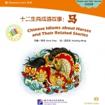 Chinese Idioms about Horses & Their Related Stories+CD