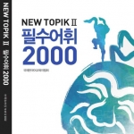 New Topik II Essential Vocabulary 2000 NEW TOPIK II 필수어휘 2000
