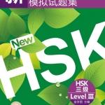 Simulated Tests of the New HSK (Level 3) + MP3 新汉语水平考试模拟试题集HSK(3级)(附MP3光盘1张)