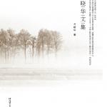 Fang Xiaohua Collection 方晓华文集
