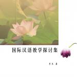 International Chinese Teaching Discussion 国际汉语教学探讨集