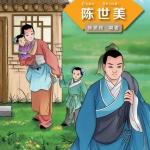 หนังสืออ่านนอกเวลาภาษาจีน เรื่องเฉินซื่อเหม่ย 学汉语分级读物(第1级):陈世美