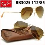 แว่นกันแดด RayBan ทรง Aviator rb3025 112/85 กรอบทองด้านเลนส์น้ำตาลไล่เฉด size 58 mm