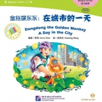 Chinese Graded Readers(Beginner):Dongdong the Golden Monkey-A Day in the City+CD