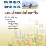 实用泰汉翻译教程 A Course in Practical Thai-Chinese Translation แบบเรียนแปลไทย-จีน