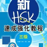 A Short Intensive Course of New HSK (Level 3)+MP3
