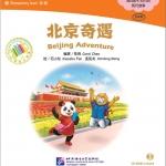 Elementary Level: Modern Fiction - Beijing Adventure + CD 中文小书架:北京奇遇(初级)(附1CD)