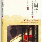 中国行——从传统走向现代(上)China in View—From Tradition to Contemporary (Ⅰ)