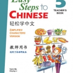 轻松学中文5(教师用书)(附CD光盘1张) Easy Steps to Chinese - Teacher's Book Vol. 5+CD