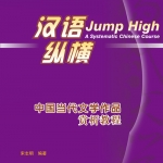 汉语 纵横 中国当代文学作品赏析教程 Jump High: A Systematic Chinese Course - Appreciation of Contemporary Chinese Literary Works