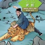 หนังสืออ่านนอกเวลาภาษาจีนเรื่อง 108 ผู้ยิ่งใหญแห่งเขาเหลียงซาน ตอนบู๋ซ่ง