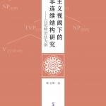 词汇主义视阈下的汉语非连续结构研究:以范畴语法为纲 A Study of Chinese Nonconsecutive Structures from the Perspective of Lexicalism: A Perspective of Category Grammar