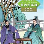 หนังสืออ่านนอกเวลาภาษาจีนเรื่องสามก๊ก ตอนโจโฉเล่าปี่วิจารณ์วีรบุรุษ 汉语分级读物(第2级):三国演义(2煮酒论英雄 )