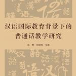 汉语国际教育背景下的普通话教学研究 Studies on the Teaching of Putonghua in the Context of International Chinese Education