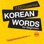 2000 Essential Korean Words for Beginners+CD