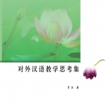 Teaching Chinese as a Foreign Language Reflections 对外汉语教学思考集