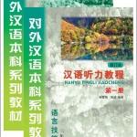 Hanyu Tingli Jiaocheng เล่ม1 + แบบฝึกหัด 汉语听力教程 (附赠CD光盘1张)(修订本)第一册·一年级教材(附学习参考)