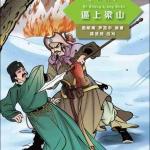 หนังสืออ่านนอกเวลาภาษาจีนเรื่อง 108 ผู้ยิ่งใหญแห่งเขาเหลียงซาน ตอนถูกบังคับให้เป็นขบถ