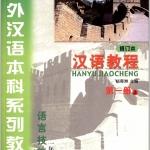 汉语教程(修订本)第一册 上(含1MP3)แบบเรียนภาษาจีน Hanyu Jiaocheng 1-1 (1上)