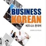 비즈니스 한국어 Business Korean + MP3
