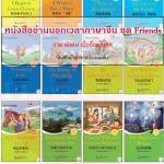 ชุดหนังสืออ่านนอกเวลาภาษาจีน ตอนFriends (12เล่ม/ชุด)