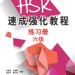 HSK Intensive Tutorial Workbook (Level-6) HSK速成强化教程(六级)练习册