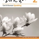 Get It Korean Speaking 2 + MP3 경희 한국어 말하기 2 + MP3