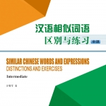 Similar Chinese Words and Expressions: Distinctions and Exercises (Intermediate) 汉语相似词语区别与练习(中级)