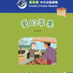The Apples of Love : หนังสืออ่านนอกเวลาภาษาจีนชุด Smart Cat