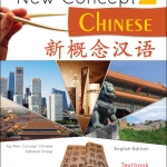 New Concept Chinese 2 + CD 新概念汉语 2 (附光盘)