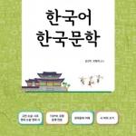 한국어 한국 문학 Korean Literature (วรรณคดีเกาหลี)