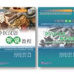 中医汉语听说教程+MP3 Chinese for Traditional Chinese Medicine: Listening and Speaking Course+MP3