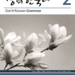 Get It Korean Grammar 2 + MP3 경희 한국어 문법 2 + MP3