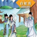 หนังสืออ่านนอกเวลาภาษาจีน เรื่องนางพญางูขาว 学汉语分级读物(第1级):白蛇传
