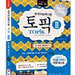 New TOPIK 2 - EBS TOPIK 2 (2017) +MP3