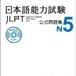 JLPT N5 Japanese-Language Proficiency Test Trial Examination Questions+CD